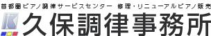 東京・埼玉・千葉のピアノの調律・修理は久保調律事務所