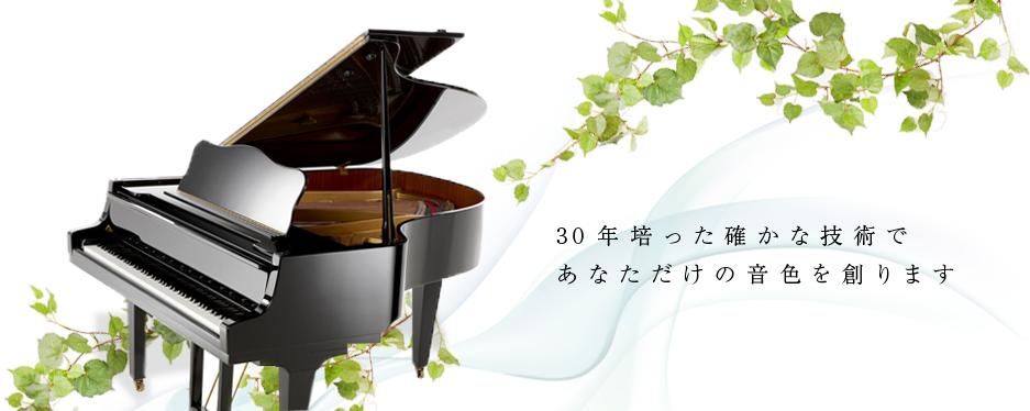 埼玉・東京のピアノの調律・修理は久保調律事務所